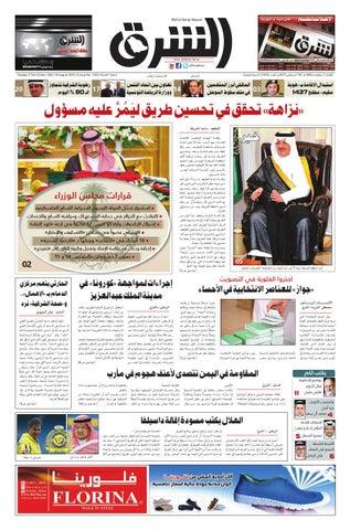 632ae8618 صحيفة الشرق - العدد 1353 - نسخة الدمام by صحيفة الشرق السعودية - issuu