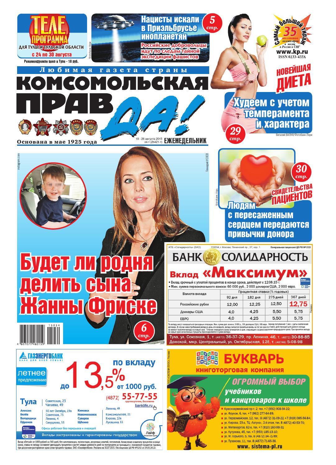 Глая Жанна Фриске
