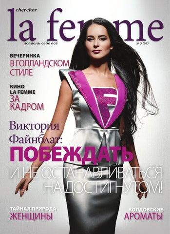 Клубный журнал chercher la femme №68 by Chercherlafemme - issuu 33ff5293a0ed1