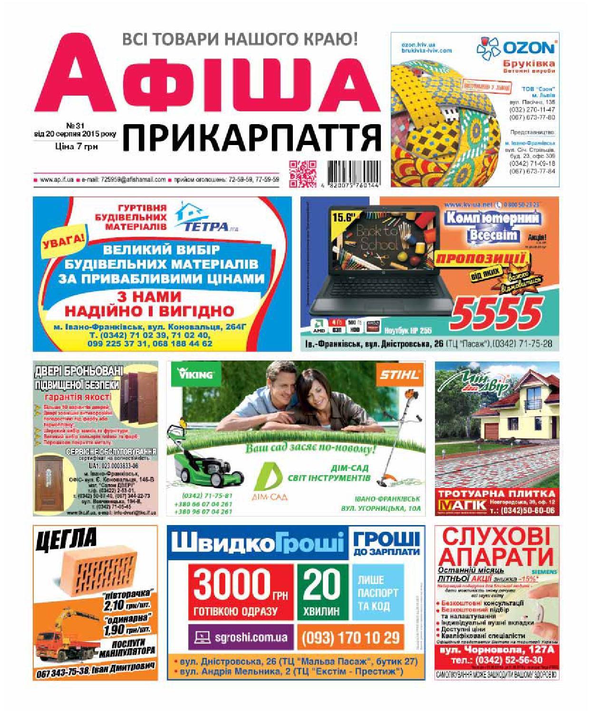 АФІША ПРИКАРПАТТЯ by Olya Olya - issuu 409ce73f8e057