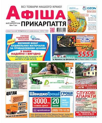 АФІША ПРИКАРПАТТЯ by Olya Olya - issuu 1d62725899b01
