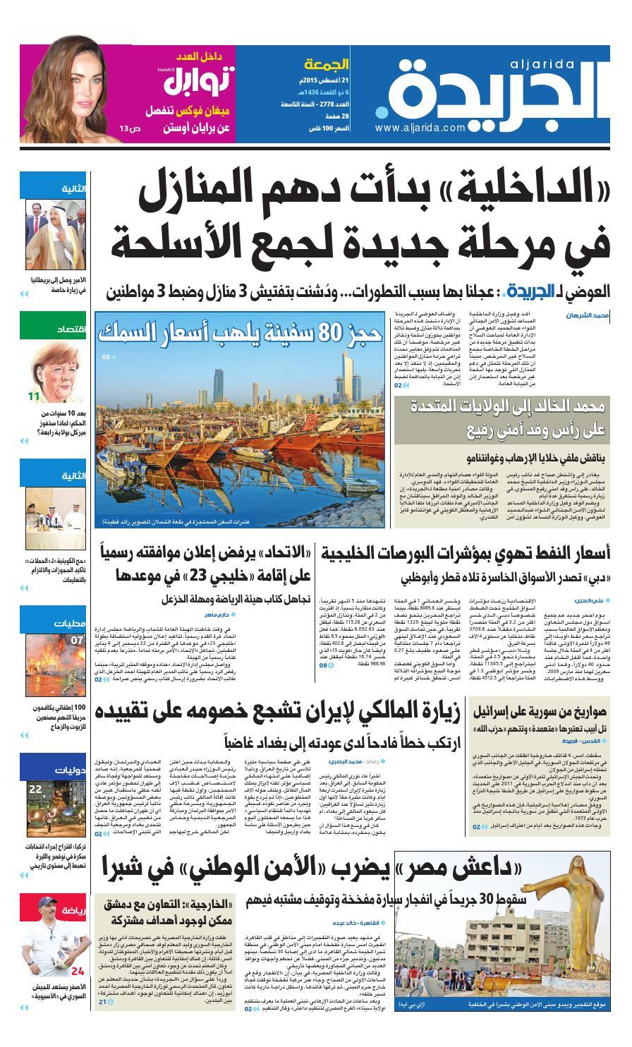 0120140b4 عدد الجريدة 21 أغسطس 2015 by Aljarida Newspaper - issuu