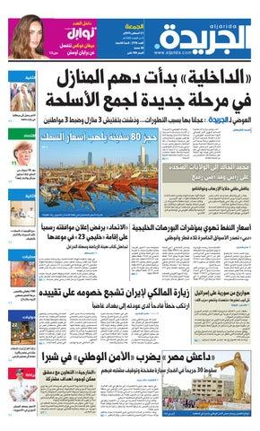 49c3e343b عدد الجريدة 21 أغسطس 2015 by Aljarida Newspaper - issuu