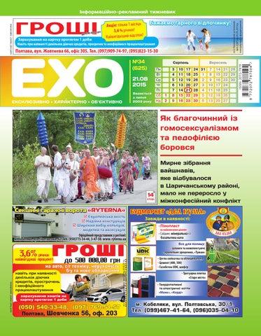 Газета «ЕХО» №34(625) by Тижневик «ЕХО» - issuu 7797846c58c58