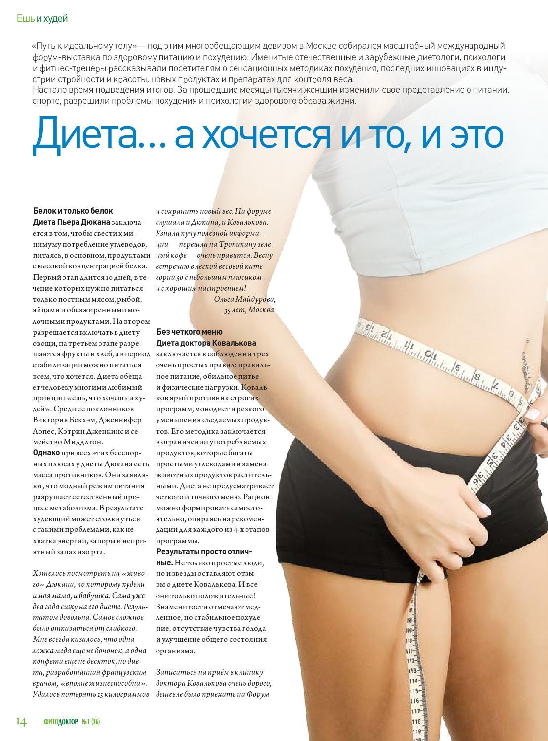 [BBBKEYWORD]. Можно ли есть мед, будучи на диете, полезнее ли он сахара и не отразится ли его его употребление на похудении?