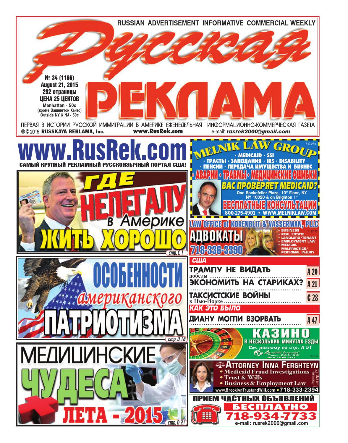 Rr 34 2015 By Russkaya Reklama Issuu