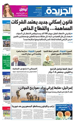 6a7534f22 عدد الجريدة 22 أغسطس 2015 by Aljarida Newspaper - issuu