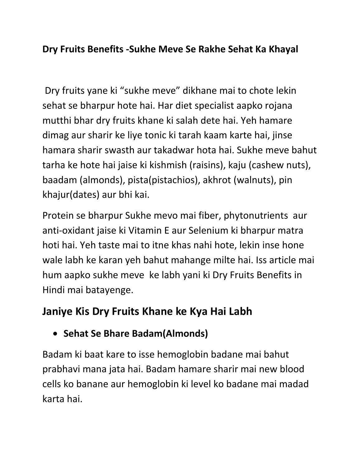 By Photo Congress    Vitamin E Ke Strot In Hindi