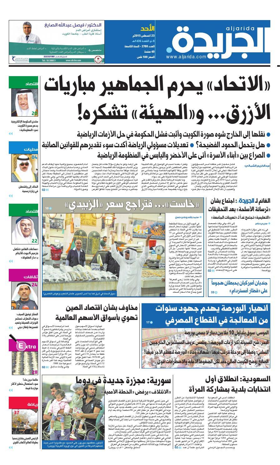 ade5531e5 عدد الجريدة 23 أغسطس 2015 by Aljarida Newspaper - issuu