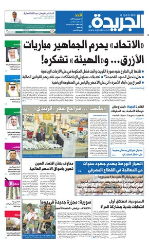 8eabf0c81 عدد الجريدة 23 أغسطس 2015 by Aljarida Newspaper - issuu
