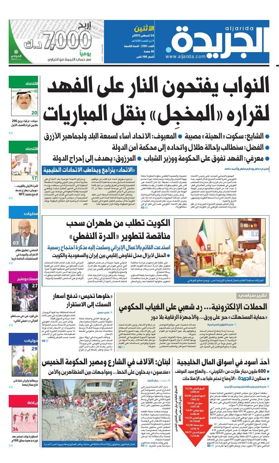 583df6fc9fc21 عدد الجريدة 24 أغسطس 2015 by Aljarida Newspaper - issuu