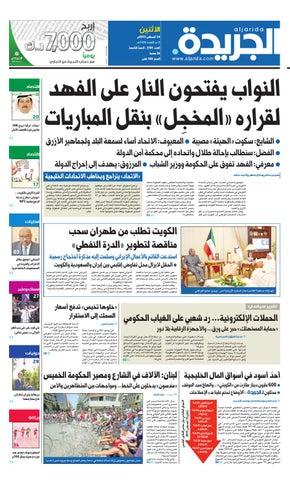 1850d7d10194c عدد الجريدة 24 أغسطس 2015 by Aljarida Newspaper - issuu