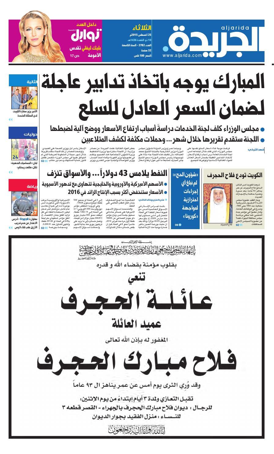 5f6d8972f9593 عدد الجريدة 25 أغسطس 2015 by Aljarida Newspaper - issuu