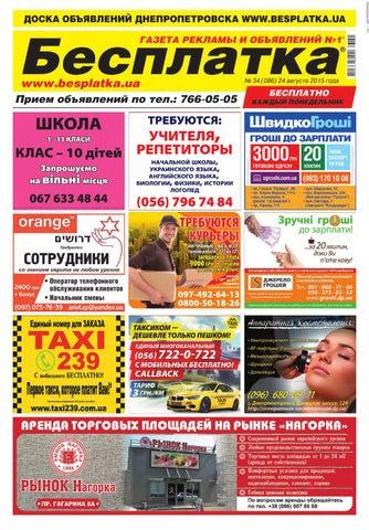Besplatka  34 Днепропетровск by besplatka ukraine - issuu 84e0a2af8a4f0
