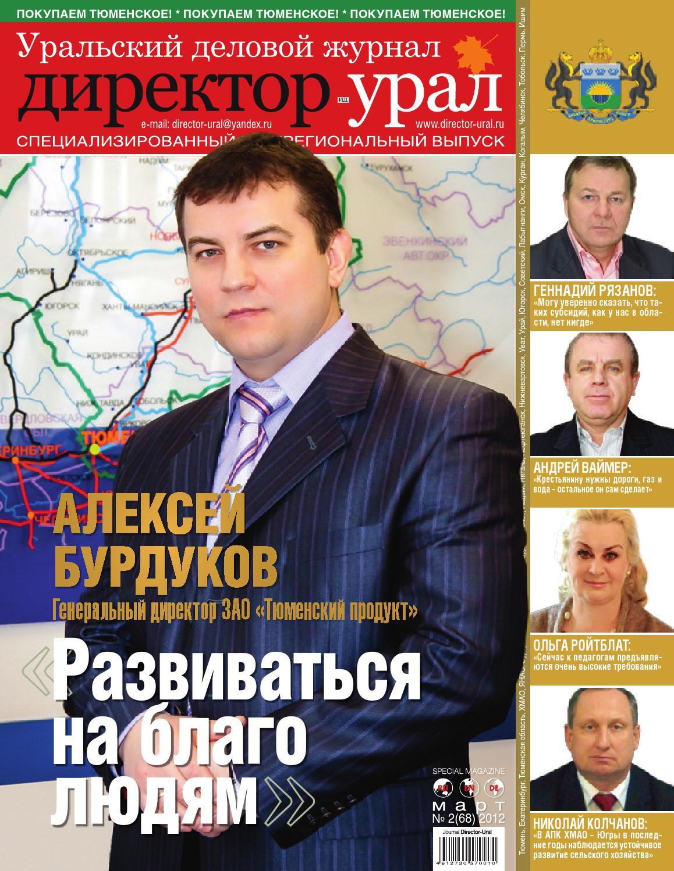 Филиал 1 ГУ РО ФСС РФ по ХМАОЮгре г Нижневартовск