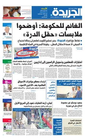 c11f3d286 عدد الجريدة 26 أغسطس 2015 by Aljarida Newspaper - issuu