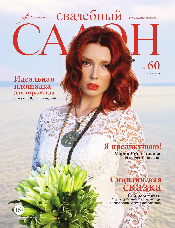 015d2e1ec7b4 Свадебный салон №60. Осень 2015 by Журнал