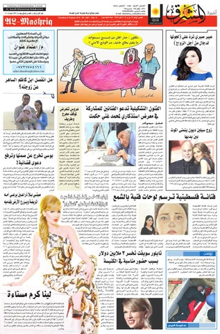 14ef80706 3287 AlmashriqNews by Al Mashriq Newspaper - issuu