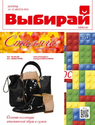 e16f11a1f308 Выбирай.Белгород. №15(79) на 15-31 августа 2015г. by Vibirai31 ...