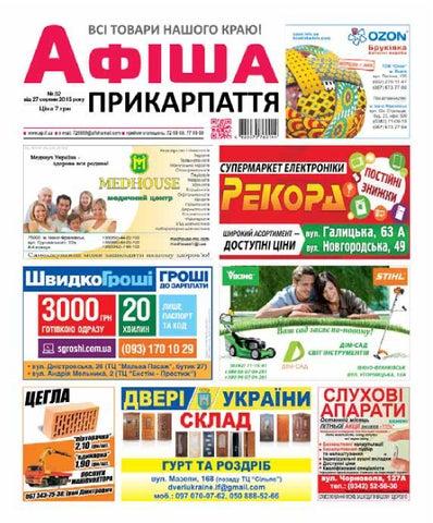 5ec1c7a048fa49 АФІША Прикарпаття by Olya Olya - issuu