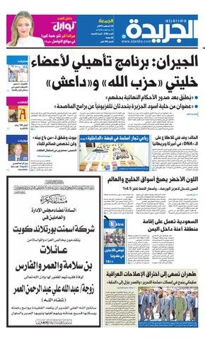 7ef33380f91ea عدد الجريدة 28 أغسطس 2015 by Aljarida Newspaper - issuu