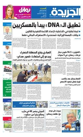 f2a88ada8 عدد الجريدة 29 أغسطس 2015 by Aljarida Newspaper - issuu