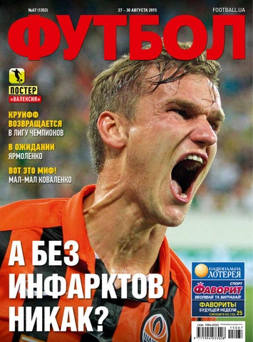 Динамо боруссия 29 августа трансляция