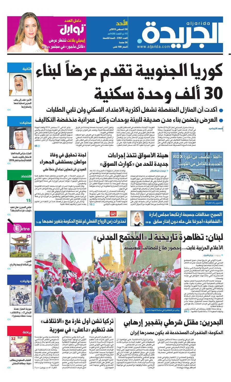 877e74b0e0043 عدد الجريدة 30 أغسطس 2015 by Aljarida Newspaper - issuu
