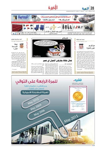 cf3d112ec272b Madina 20150830 by Al-Madina Newspaper - issuu