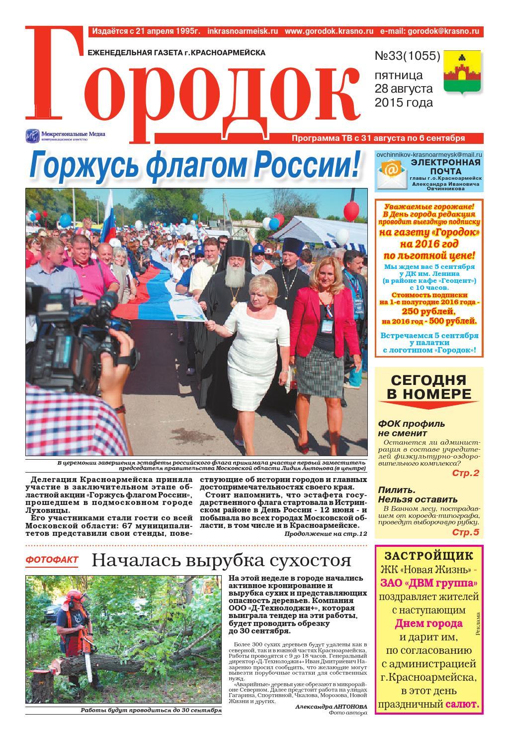 В городок знакомства газете