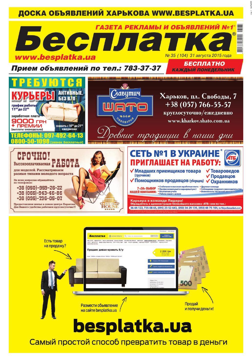 Besplatka  35 Харьков by besplatka ukraine - issuu eb34b709f8a