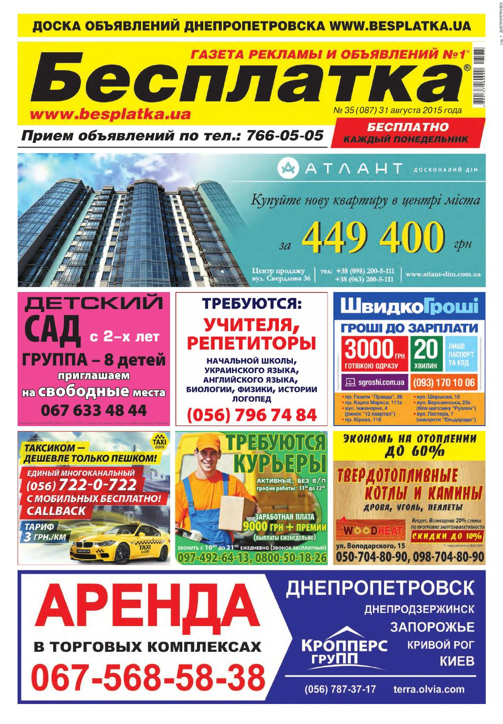 f411e310bfdc Besplatka  35 Днепропетровск by besplatka ukraine - issuu