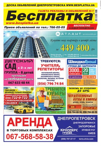 Besplatka  35 Днепропетровск by besplatka ukraine - issuu 4ea9576eda5