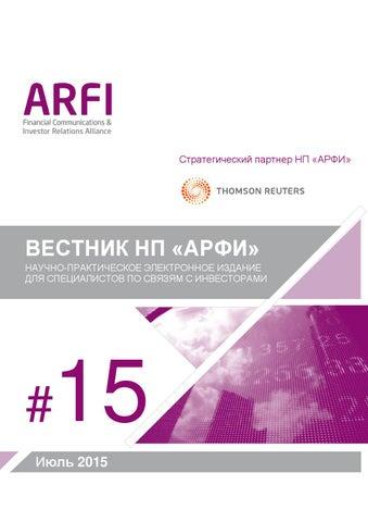 1b3496247190 ARFI Herald  15 – The Russian Investor Relations Society Herald ...