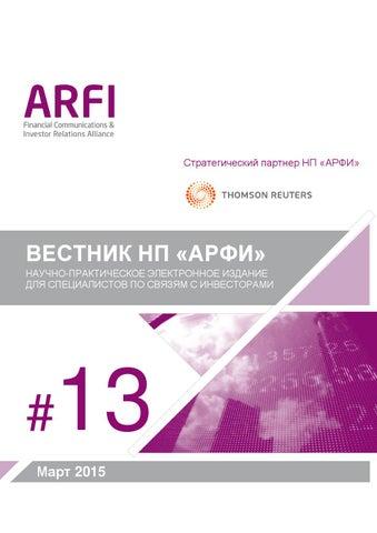 ARFI Herald #13 – The Russian Investor Relations Society