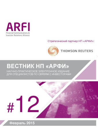 f4312dc6e087 ARFI Herald  12 – The Russian Investor Relations Society Herald ...