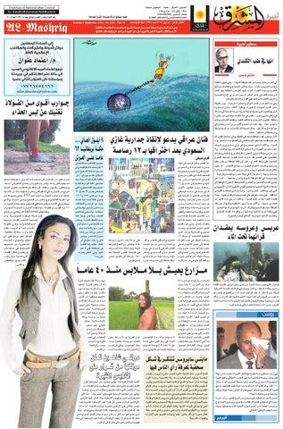 7f1f93f06c21a 3291 AlmashriqNews by Al Mashriq Newspaper - issuu