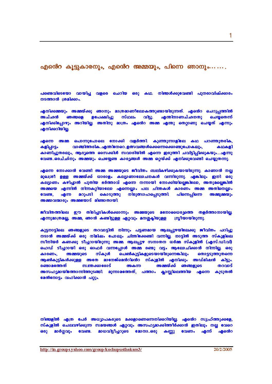malayalam kuthu katha pdf free download
