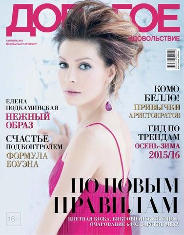 16e0569c863d Дорогое удовольствие Москва Санкт-Петербург сентябрь 2015 by ...