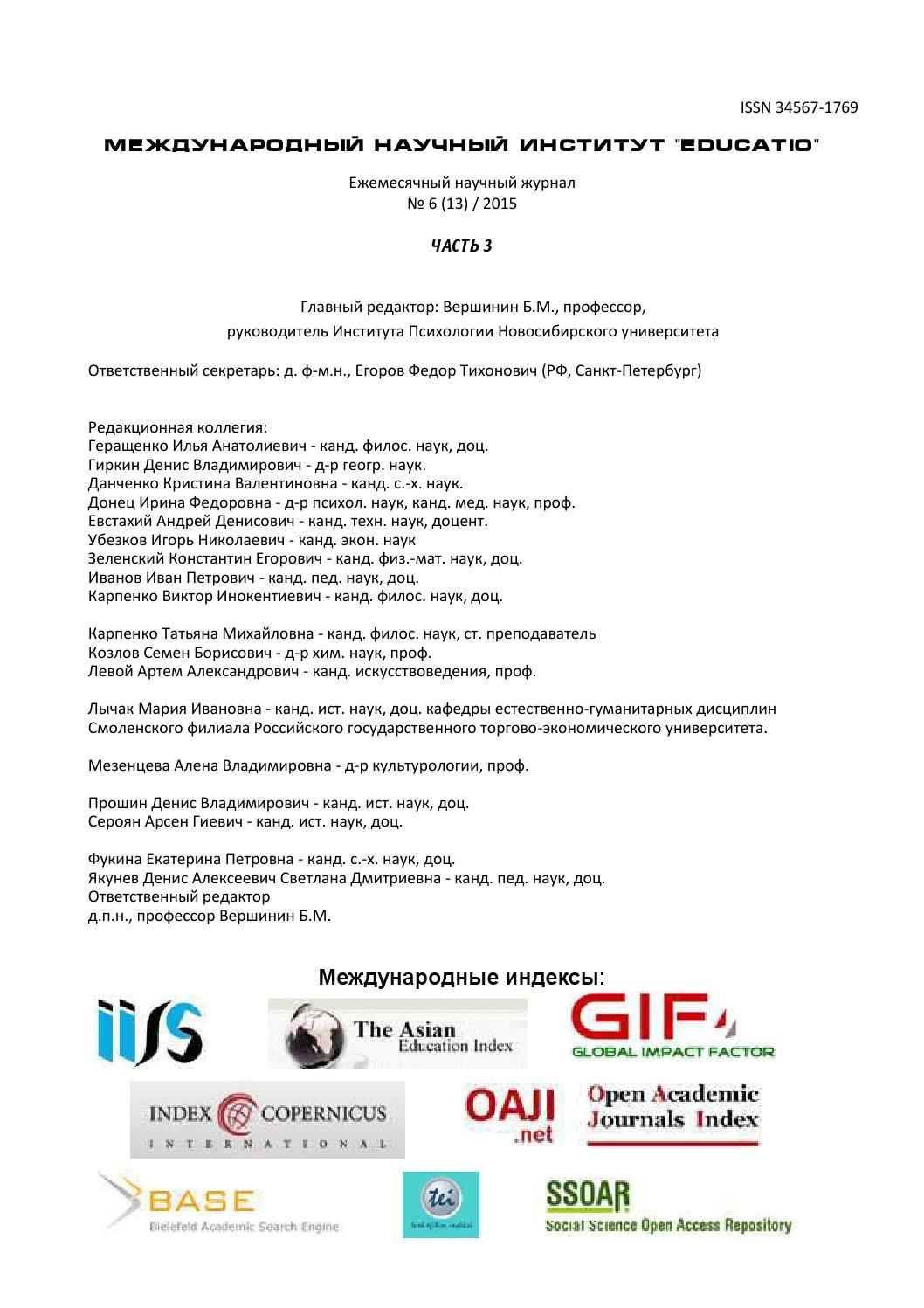 Edu 13 P3 By международный научный институт Educatio Issuu