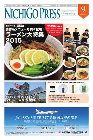 30048f74772a NichigoPress (NAT) Sep.2015 by NichigoPress - issuu