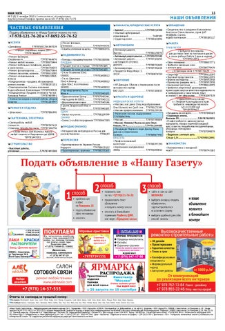 Знакомства По Объявлению В Газете Москва