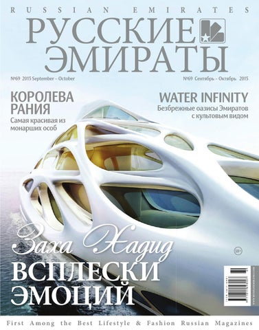 Russian Emirates Magazine     69   Sep - Oct 2015 by Russian ... d2d03802aaf