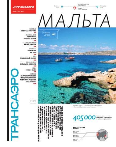 Transaero Magazine  06 2015 by TA Magazine - issuu ed8a4836065