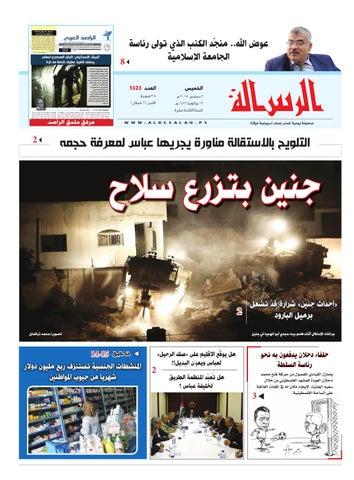 02ed4284d صحيفة الرسالة - العدد 1323 by صحيفة الرسالة - issuu