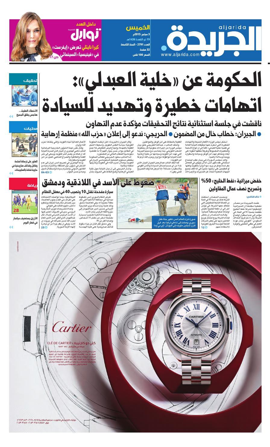 17ec90a36297a عدد الجريدة 03 سبتمبر 2015 by Aljarida Newspaper - issuu
