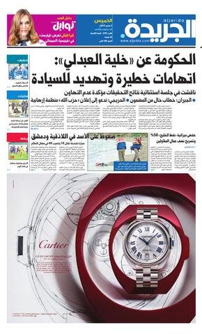 9d480c040 عدد الجريدة 03 سبتمبر 2015 by Aljarida Newspaper - issuu