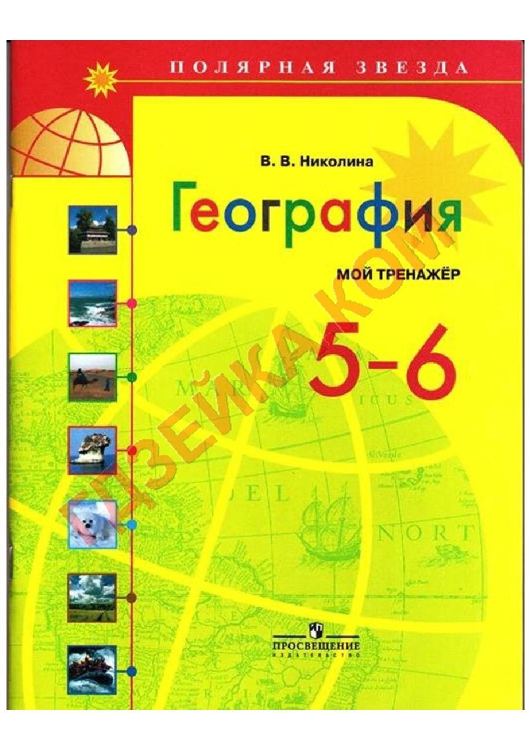 Гдз по географии 5-6 класс николина.в.в