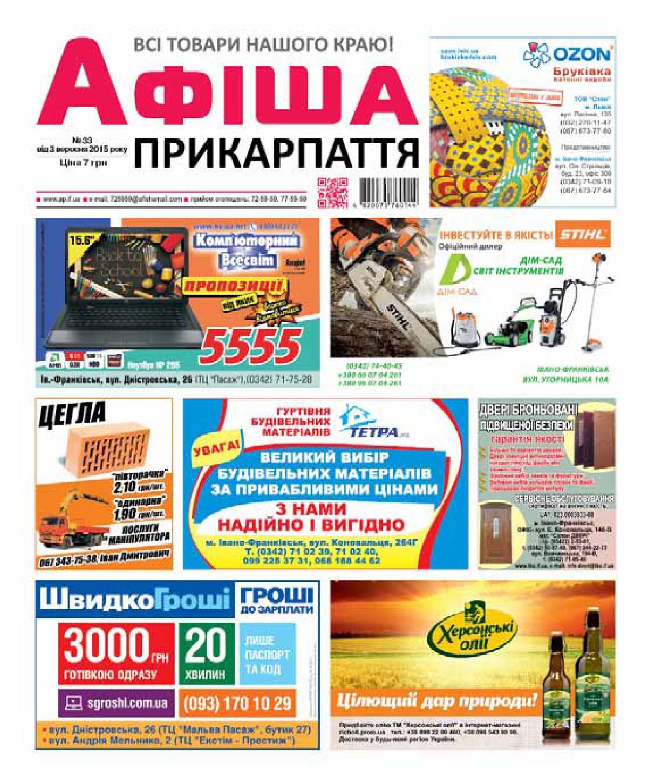 АФІША Прикарпаття №33 by Olya Olya - issuu 9f2518deffbd1