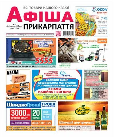 85132b1f771750 АФІША Прикарпаття №33 by Olya Olya - issuu